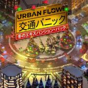 Switch用ソフト『Urban Flow: 交通パニック』の追加コンテンツ「冬のエキスパンション・パック 」が2020年12月24日から配信開始!