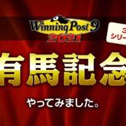 PS4&Switch&PC用ソフト『Winning Post 9 2021』の有馬記念 レースシミュレーション映像が公開!