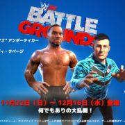 PS4&Xbox One&Switch&PC用ソフト『WWE 2K Battlegrounds』のDLC紹介映像「デイミアン・リラード選手とグロンコウスキー選手が登場!」が公開!