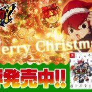 『妖怪学園Y ~ワイワイ学園生活~』のPV「クリスマスに登場!篇(60秒)」が公開!