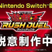 Switch版『遊戯王ラッシュデュエル』が制作中であることが発表!