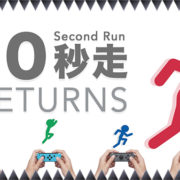Switch用ソフト『10秒走 RETURNS』が運営移管されることが発表に!