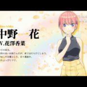 PS4&Switch用ソフト『五等分の花嫁∬ ~夏の思い出も五等分~』のキャストコメント「中野一花役 花澤香菜」が公開!
