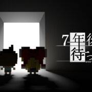 Switch版『7年後で待ってる』が2021年2月4日に配信決定!
