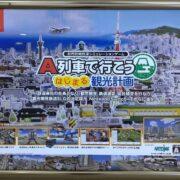 Switch用ソフト『A列車で行こう はじまる観光計画』の電飾看板広告が公開!