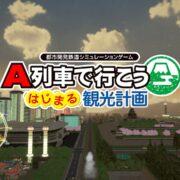 Switch用ソフト『A列車で行こう はじまる観光計画』でパッチVer.1.0.2が2021年3月16日から配信開始!