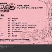 Switch用ソフト『A列車で行こう はじまる観光計画』のパッケージ版早期購入者特典CD「おでかけ日和」収録曲の紹介動画が公開!
