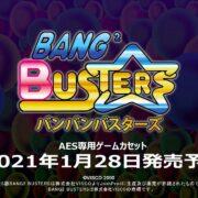 AES版『バンバンバスターズ BANG2 BUSTERS』のPVが公開!