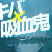 PS4&Switch用ソフト『AKIBA'S TRIP ファーストメモリー』のPVが公開!