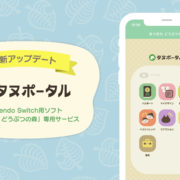 Switch用ソフト『あつまれ どうぶつの森』のゲーム連携サービス「タヌポータル 」がアップデート!