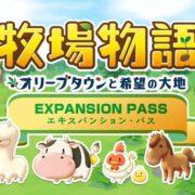 Switch用ソフト『牧場物語 オリーブタウンと希望の大地』で「エキスパンション・パス」の発売が決定!
