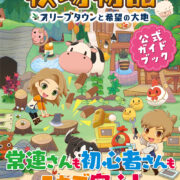 【表紙更新】KADOKAWAから『牧場物語 オリーブタウンと希望の大地 公式ガイドブック』が2021年2月25日に発売決定!