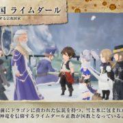 Nintendo Switch用ソフト『ブレイブリーデフォルトII』の紹介映像「深雪の国 ライムダール」が公開!