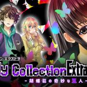 Switch用ソフト『Buddy Collection Extra -胡蝶荘の奇妙な五人-』が2021年2月4日に発売決定!