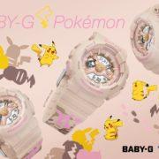 女性向け耐衝撃ウオッチ『BABY-G』より「ポケットモンスター」の「ピカチュウ」とのコラボレーションモデル『BA-110PKC』が2021年2月5日に発売決定!