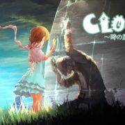 Switch版『クロッカ ~時の旅人~』が2021年2月25日に配信決定!