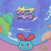 Switch用ソフト『クリージーオース』が2021年2月18日に配信決定!