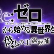 PS4&Switch&PC用ソフト『Re: ゼロから始める異世界生活 偽りの王選候補』のオープニングムービーが公開!
