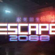 Switch用ソフト『Escape 2088』が2021年1月28日から配信開始!