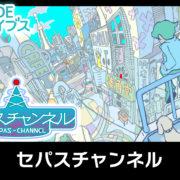 「G-MODEアーカイブス」の第28弾『セパスチャンネル』がSwitch向けとして発売決定!