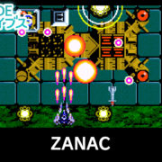 「G-MODEアーカイブス」の第29弾『ZANAC』がSwitch向けとして発売決定!