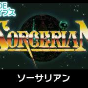 「G-MODEアーカイブス」の第30弾『ソーサリアン』の配信日が2021年2月18日に決定!