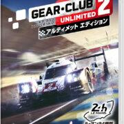 Switch用ソフト『ギア・クラブ アンリミテッド2』の全追加コンテンツも収録したお得な新パッケージが2021年4月15日に発売決定!