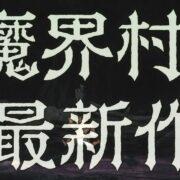 Switch用ソフト『帰ってきた 魔界村』の2nd Trailerが公開!