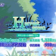 【更新】Switch版『ハーヴェストグリーン』の発売日が2021年2月4日に決定!
