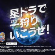 『星のドラゴンクエスト』の「モンスターハンター ライダーズ」コラボPVが公開!