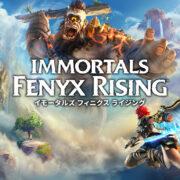Switch版『イモータルズ フィニクス ライジング』の体験版が2021年1月28日から配信開始!