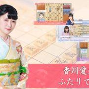 Switch版『香川愛生とふたりで将棋』のプロモーションビデオが公開!