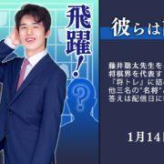 Switch用ソフト『棋士・藤井聡太の将棋トレーニング』の更新データ:Ver.1.1.3が2021年1月14日に配信決定!