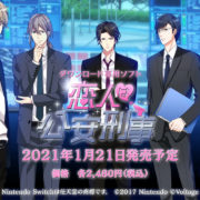 『恋人は公安刑事』がSwitch向けとして2021年1月21日に配信決定!