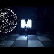 『リトルナイトメア 2』のテレビCM「キヨさん実況ver.」が公開!