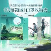 PS4&Switch版『LOST SPHEAR』の中国語版の発売日が2021年1月28日に決定!
