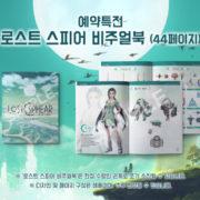 PS4&Switch版『LOST SPHEAR』の韓国語版の発売日が2021年1月28日に決定!