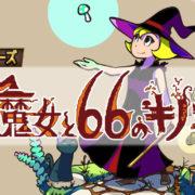 Switch版『ツクールシリーズ 魔女と66のキノコ』が2021年1月7日から配信開始!