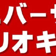 【ファンメイド】2021年にアニバーサリーを迎える主なマリオキャラを紹介する動画が公開!