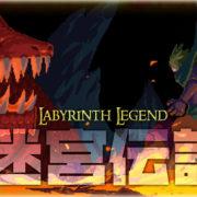 Switch版『迷宮伝説』で修正パッチVer1.0.2が2021年2月9日から配信開始!