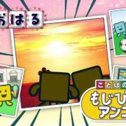 PS4&PC&iOS,Android版『ことばのパズル もじぴったんアンコール』が2021年4月8日に発売決定!