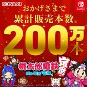 Switch用ソフト『桃太郎電鉄 ~昭和 平成 令和も定番!~』の累計販売本数が200万本を突破!