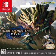 Switch用ソフト『モンスターハンターライズ』のダウンロードカードの販売開始日が決定!