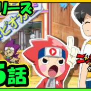 WEBアニメ『ニンジャボックス』新シリーズ 第5話「タピオカブーム終焉?だッチ!」が公開!