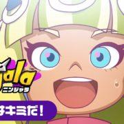 Switch用ソフト『Ninjala (ニンジャラ)』のカートゥーンアニメ「ニンジャラ スターはキミだ!」が公開!