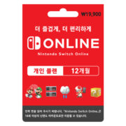 任天堂韓国が「Nintendo Switch Online 利用券カード  個人プラン12か月」をセブンイレブン店頭で販売すると発表!