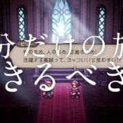 『オクトパストラベラー 大陸の覇者』のテレビCM Vol.1&Vol.2が公開!