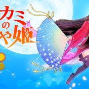 Switch版『ツクールシリーズ オオカミのかぐや姫』の発売日が2021年1月14日に決定!