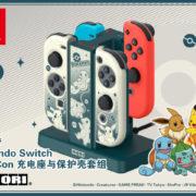 HORIからポケモンデザインの『Joy-Con充電スタンド&保護ケースセット』がアジア地域向けとして2021年1月下旬に発売決定!