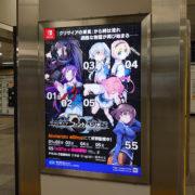 Switch版「グリザイア ファントムトリガー」シリーズの看板広告がJR秋葉原駅構内に登場!